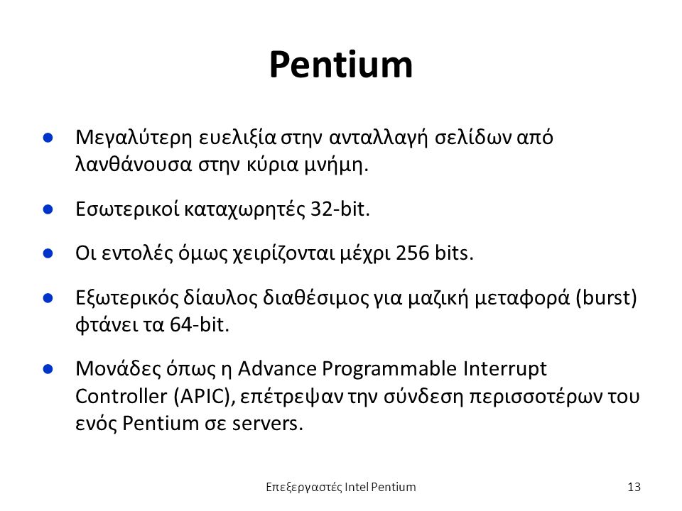 Pentium ●Μεγαλύτερη ευελιξία στην ανταλλαγή σελίδων από λανθάνουσα στην κύρια μνήμη.