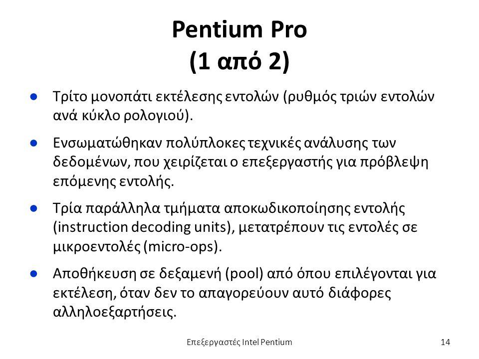 Pentium Pro (1 από 2) ●Τρίτο μονοπάτι εκτέλεσης εντολών (ρυθμός τριών εντολών ανά κύκλο ρολογιού).