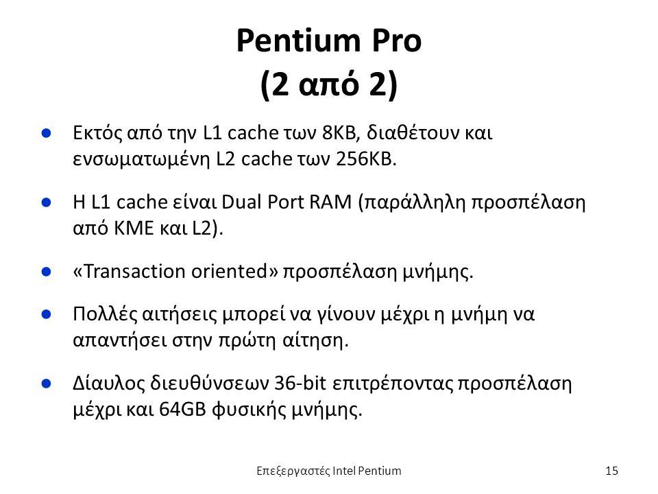 Pentium Pro (2 από 2) ●Εκτός από την L1 cache των 8ΚΒ, διαθέτουν και ενσωματωμένη L2 cache των 256ΚΒ.