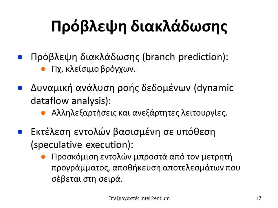 Πρόβλεψη διακλάδωσης ●Πρόβλεψη διακλάδωσης (branch prediction): ●Πχ, κλείσιμο βρόγχων.