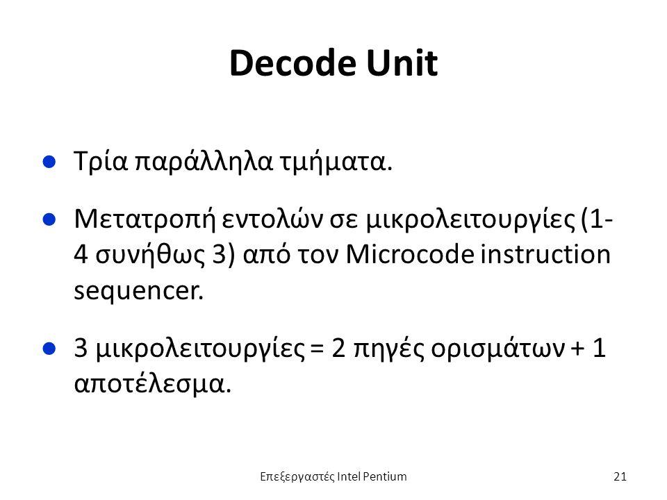 Decode Unit ●Τρία παράλληλα τμήματα.