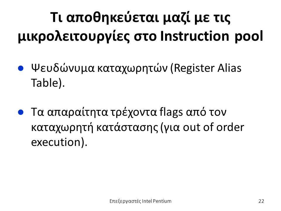 Τι αποθηκεύεται μαζί με τις μικρολειτουργίες στο Instruction pool ●Ψευδώνυμα καταχωρητών (Register Alias Table).
