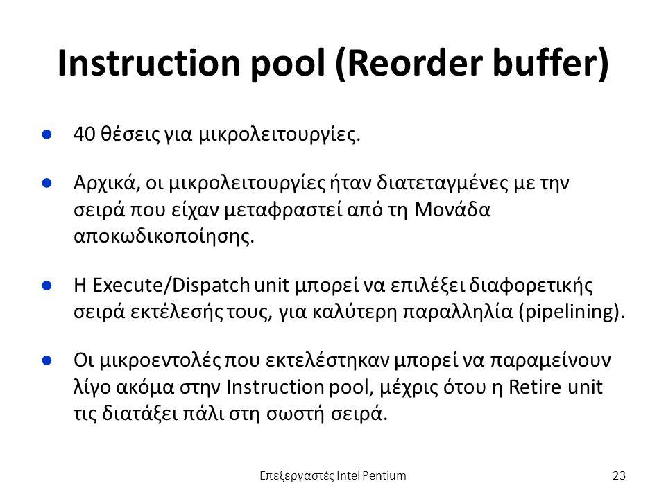 Instruction pool (Reorder buffer) ●40 θέσεις για μικρολειτουργίες.