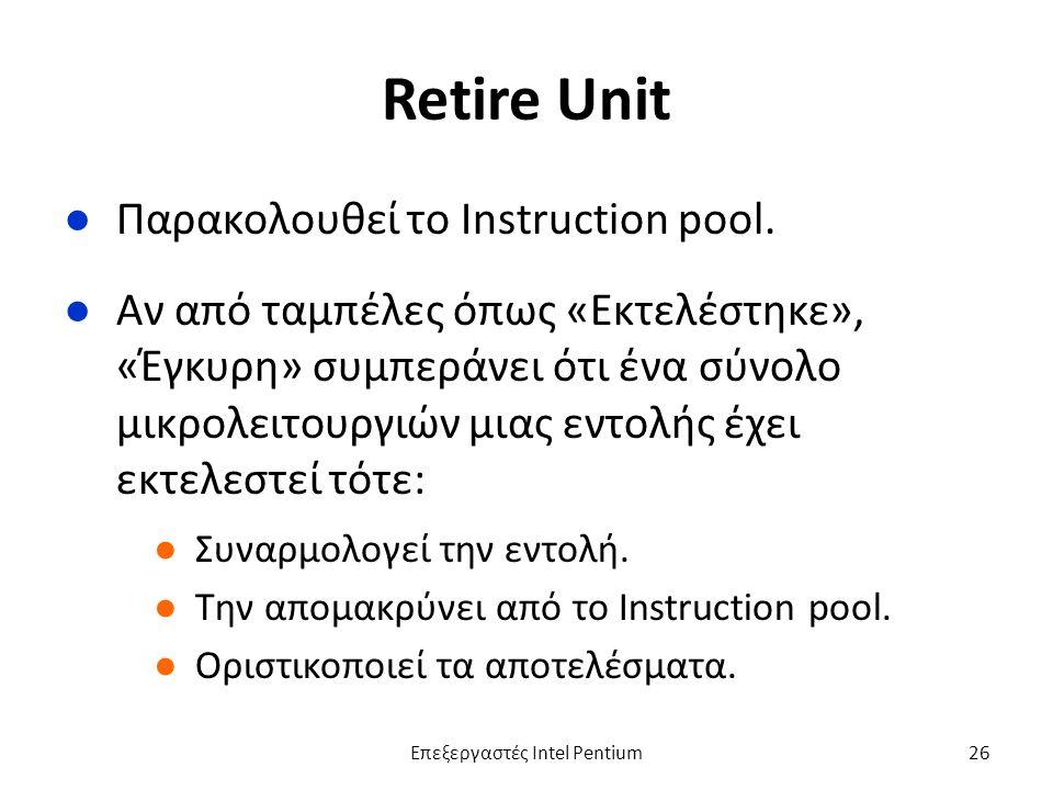 Retire Unit ●Παρακολουθεί το Instruction pool.