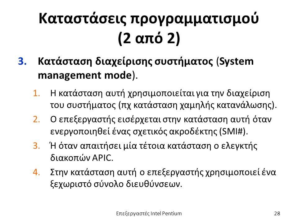 Καταστάσεις προγραμματισμού (2 από 2) 3.Κατάσταση διαχείρισης συστήματος (System management mode).