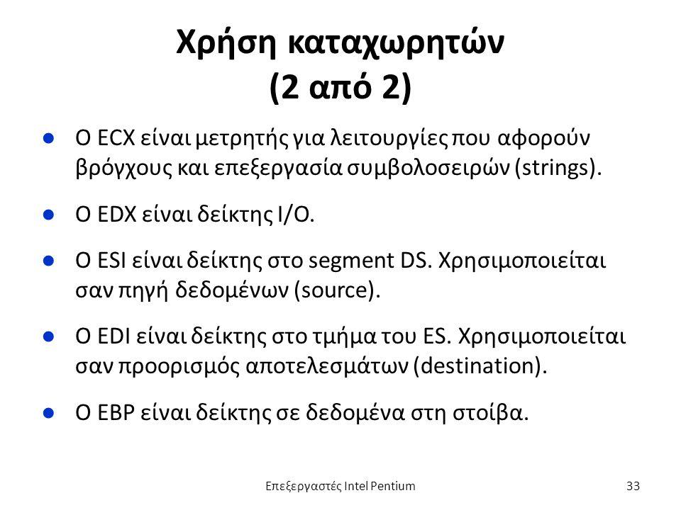 Χρήση καταχωρητών (2 από 2) ●Ο ECX είναι μετρητής για λειτουργίες που αφορούν βρόγχους και επεξεργασία συμβολοσειρών (strings).