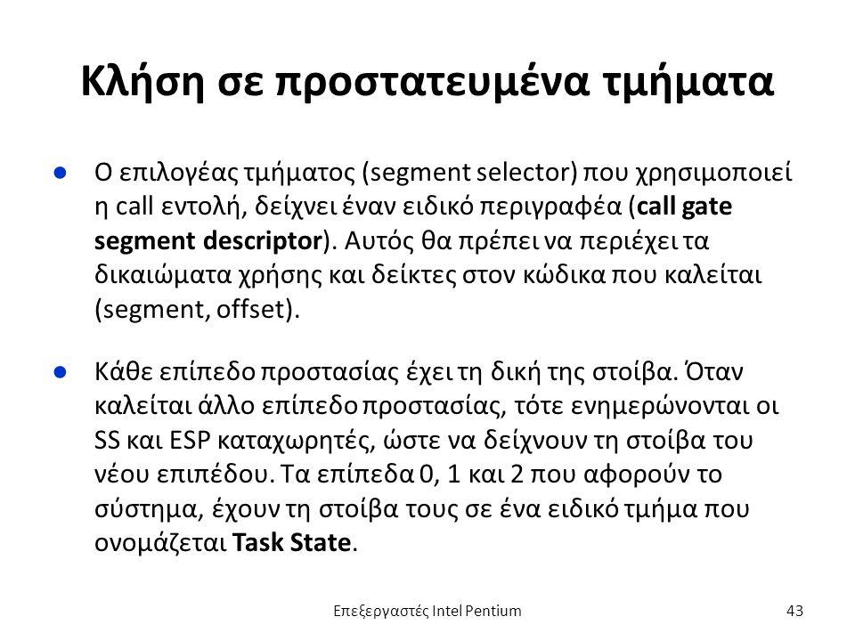 Κλήση σε προστατευμένα τμήματα ●Ο επιλογέας τμήματος (segment selector) που χρησιμοποιεί η call εντολή, δείχνει έναν ειδικό περιγραφέα (call gate segment descriptor).