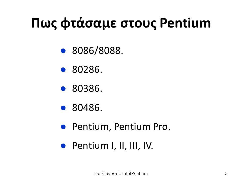 Πως φτάσαμε στους Pentium ●8086/8088. ●80286. ●80386.