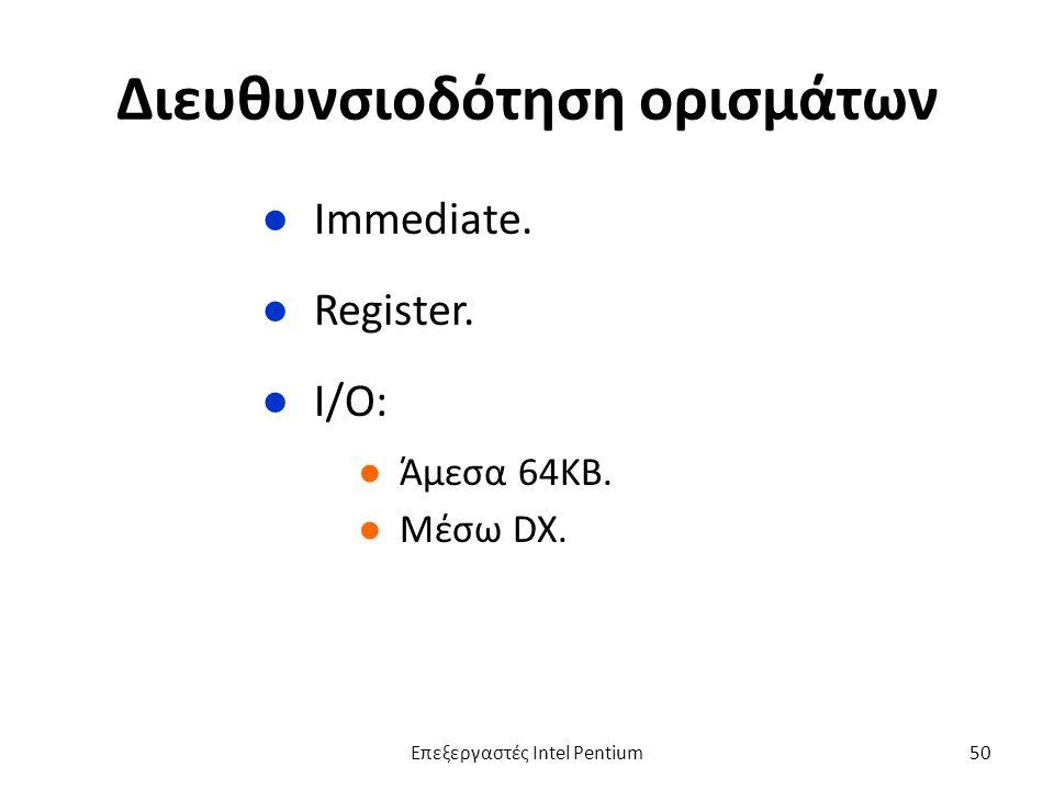 Διευθυνσιοδότηση ορισμάτων ●Immediate. ●Register.