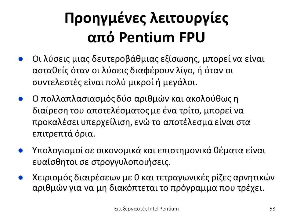 Προηγμένες λειτουργίες από Pentium FPU ●Οι λύσεις μιας δευτεροβάθμιας εξίσωσης, μπορεί να είναι ασταθείς όταν οι λύσεις διαφέρουν λίγο, ή όταν οι συντελεστές είναι πολύ μικροί ή μεγάλοι.