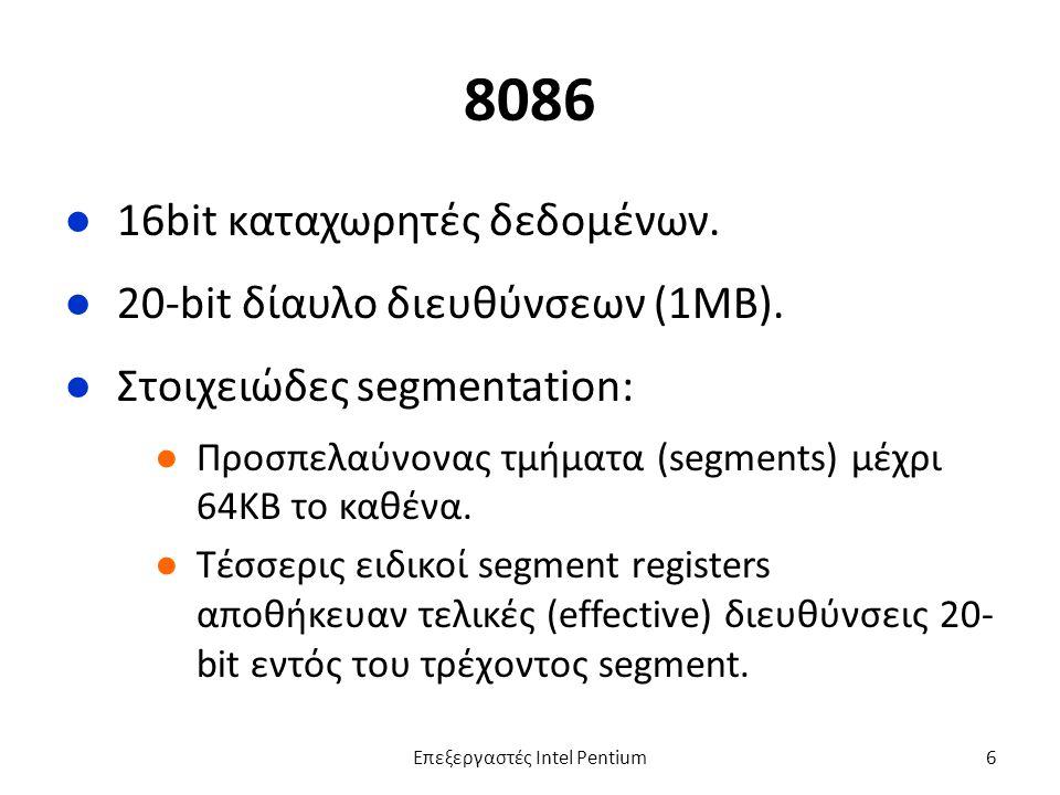 8086 ●16bit καταχωρητές δεδομένων. ●20-bit δίαυλο διευθύνσεων (1ΜΒ).