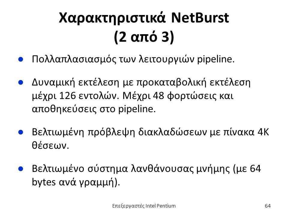 Χαρακτηριστικά NetBurst (2 από 3) ●Πολλαπλασιασμός των λειτουργιών pipeline.