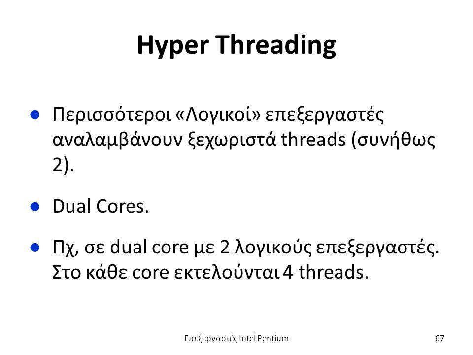 Hyper Threading ●Περισσότεροι «Λογικοί» επεξεργαστές αναλαμβάνουν ξεχωριστά threads (συνήθως 2).