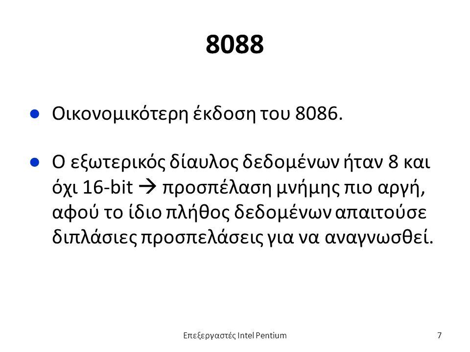 8088 ●Οικονομικότερη έκδοση του 8086.