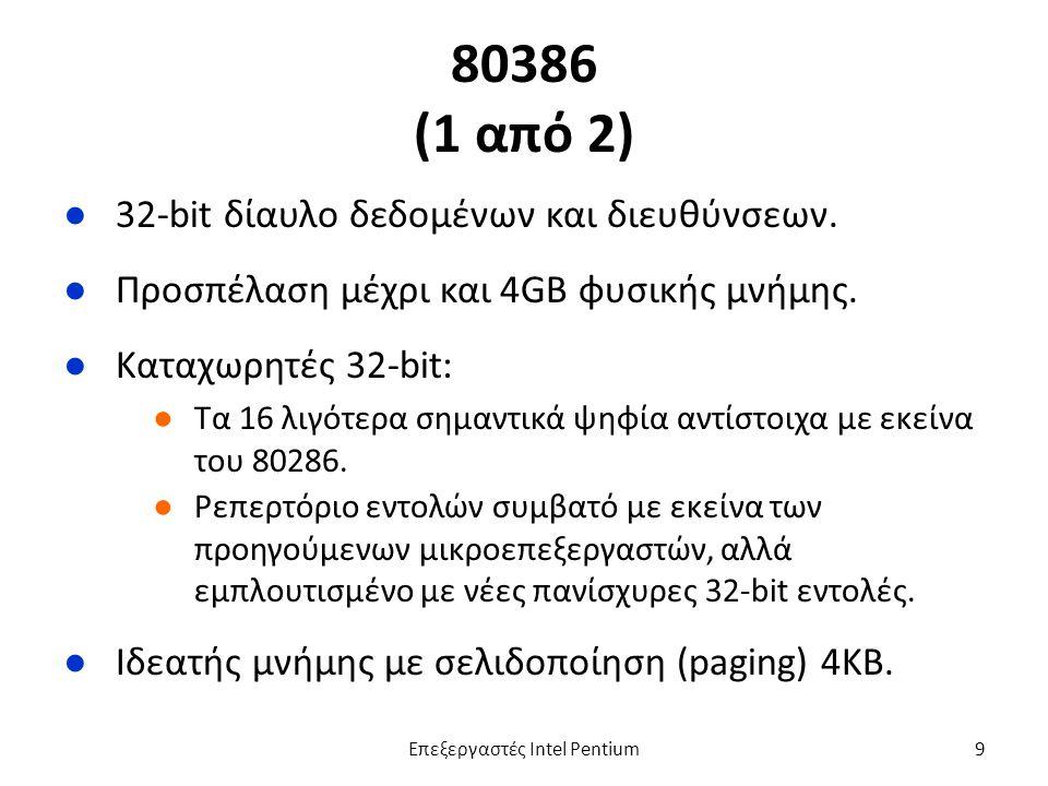80386 (1 από 2) ●32-bit δίαυλο δεδομένων και διευθύνσεων.