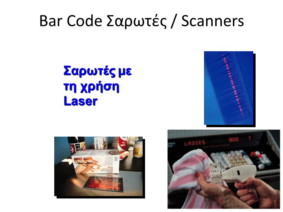 Άλλες Συσκευές Εισόδου Σαρωτές Εικόνας Ψηφιοποίηση Βίντεο