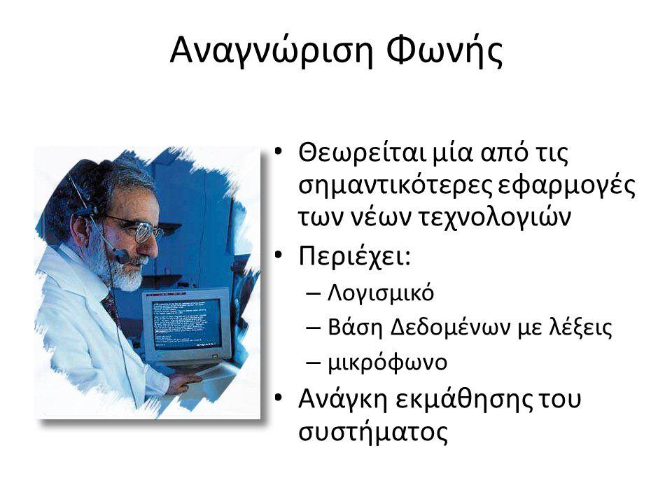 Συστήματα Φωνητικής Απόκρισης Επαναπαραγωγής ανθρώπινης φωνής και ήχου Σύνθεση Ομιλίας (λογισμικό μετατροπής κειμένου σε ομιλία) Δύο Τύπων:
