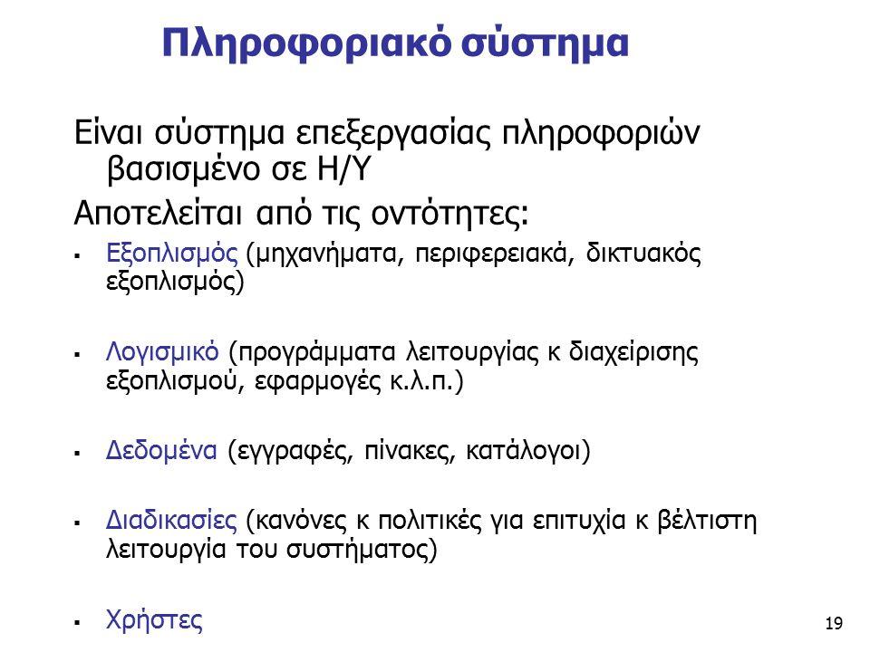 18 Επεξεργασία στα δεδομένα Καταχώρηση και έλεγχος δεδομένων Ομαδοποίηση και επεξεργασία Υπολογισμοί Ταξινόμηση Συγκέντρωση(συγκεντρωτικές αναφορές) Ε