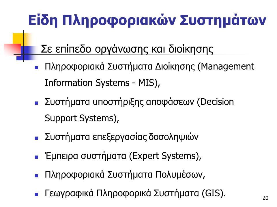19 Πληροφοριακό σύστημα Είναι σύστημα επεξεργασίας πληροφοριών βασισμένο σε Η/Υ Αποτελείται από τις οντότητες:  Εξοπλισμός (μηχανήματα, περιφερειακά,