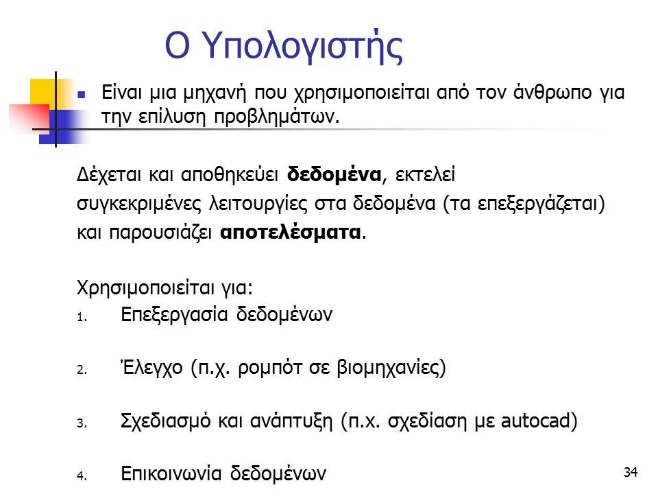 Στάδια εξέλιξης Πυλών της Δημόσιας Διοίκησης 33 Στάδιο I Στάδιο II Στάδιο III Στάδιο IV Στατικό Το περιεχόμενο είναι ίδιο για όλους τους χρήστες και α
