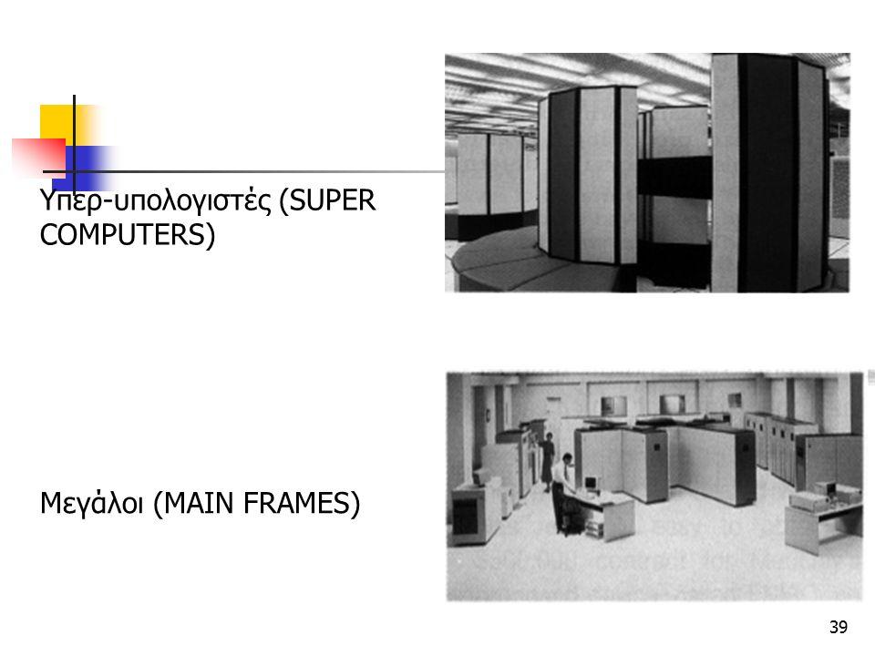38 1.Κατηγορίες υπολογιστών Μικροϋπολογιστές (MICRO- COMPUTERS ) Μεσαίοι (MINI COMPUTERS) Διακρίνονται σε 4 μεγάλες κατηγορίες ανάλογα με: Αρχιτεκτονι