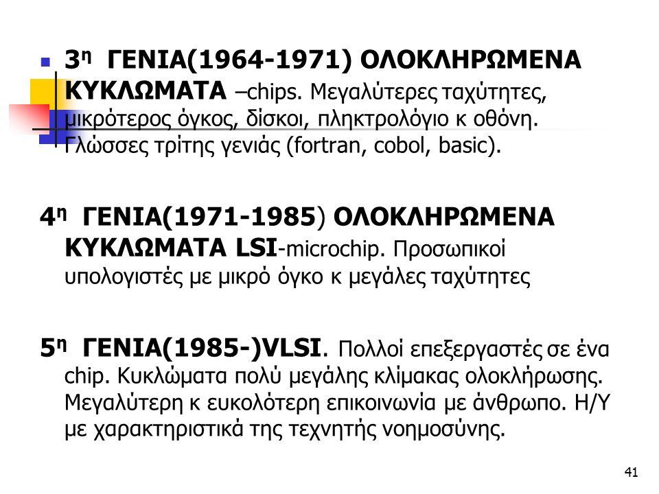 40 Τεχνολογική εξέλιξη υπολογιστών 1 η ΓΕΝΙΑ (μέχρι 1956 ) χρήση λυχνιών. Μεγάλος όγκος υπολογιστών με μικρή ταχύτητα με διάτρητες κάρτες (χωρίς πληκτ