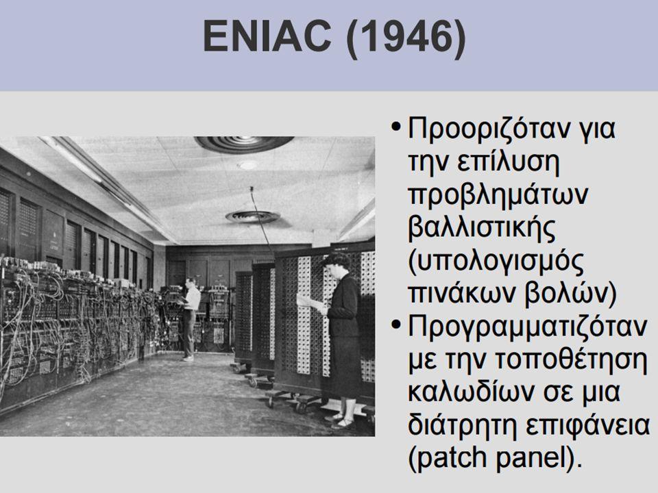 41 3 η ΓΕΝΙΑ(1964-1971) ΟΛΟΚΛΗΡΩΜΕΝΑ ΚΥΚΛΩΜΑΤΑ –chips. Μεγαλύτερες ταχύτητες, μικρότερος όγκος, δίσκοι, πληκτρολόγιο κ οθόνη. Γλώσσες τρίτης γενιάς (f