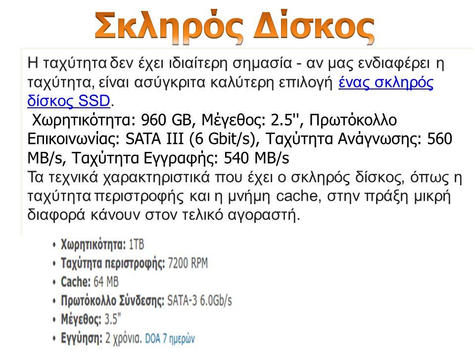 """Η Δισκέτα 3.5"""" Floppy: 1.44 MB SuperDisk: 120 MB HiFD disk: 200 MB Zip Disk: 100 or 250 MB Χωρητικότητα δισκετών"""