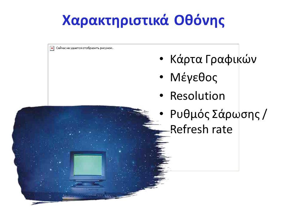 Ευκρίνεια Οθόνης– Χρησιμοποιούμενα Bits Χρώμα Οθόνης Κλίμακα Γκρίζου RGB οθόνες Βάθος χρώματος – 8-bit (246 χρώματα) – 16-bit (υψηλή ποιότητα, 65,536