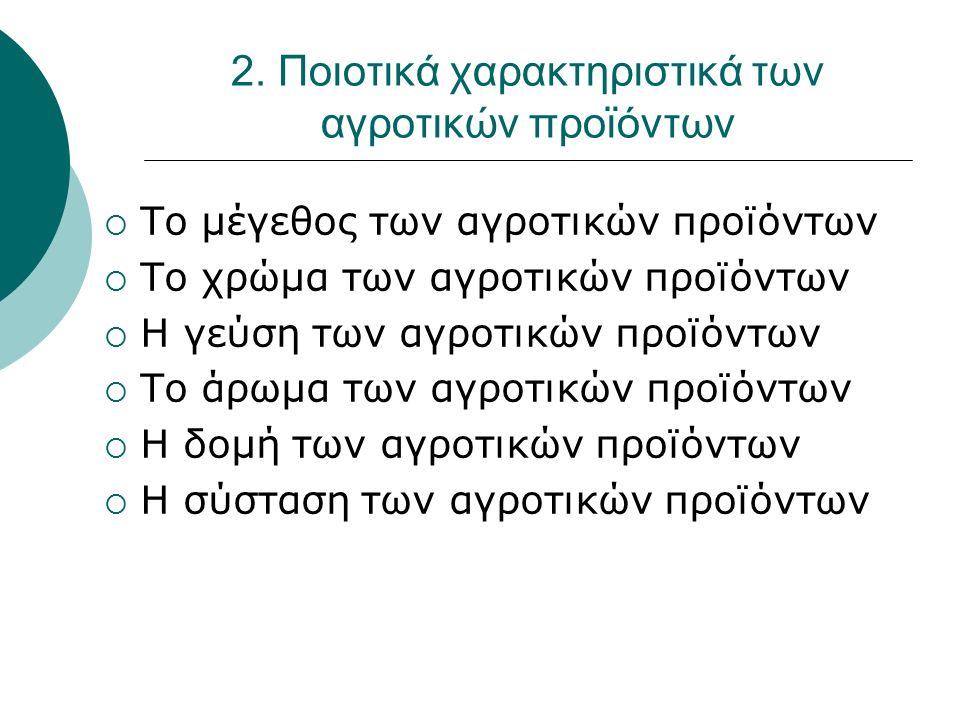 3.Φυσιολογικά χαρακτηριστικά των αγροτικών προϊόντων 1.