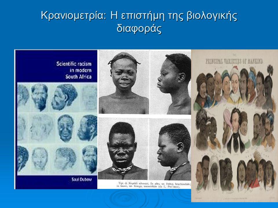 Κρανιομετρία: Η επιστήμη της βιολογικής διαφοράς
