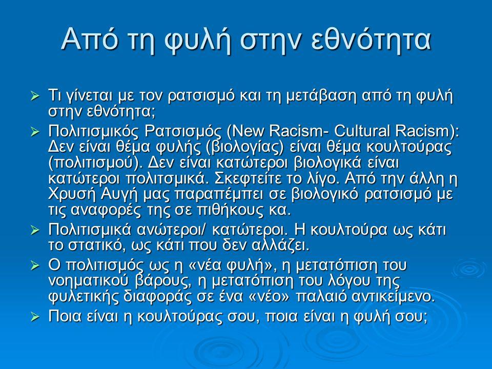 Από τη φυλή στην εθνότητα  Τι γίνεται με τον ρατσισμό και τη μετάβαση από τη φυλή στην εθνότητα;  Πολιτισμικός Ρατσισμός (New Racism- Cultural Racism): Δεν είναι θέμα φυλής (βιολογίας) είναι θέμα κουλτούρας (πολιτισμού).