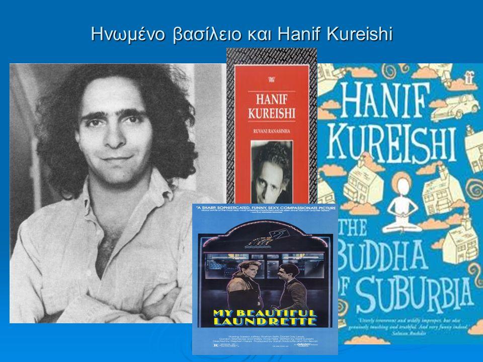 Ηνωμένο βασίλειο και Hanif Kureishi