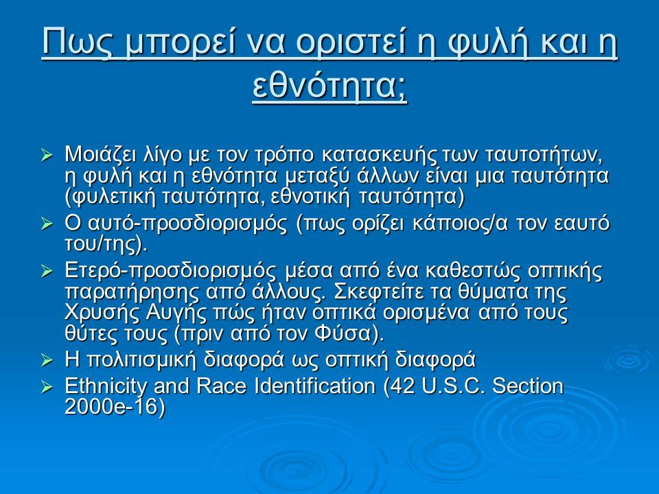Πως μπορεί να οριστεί η φυλή και η εθνότητα;  Μοιάζει λίγο με τον τρόπο κατασκευής των ταυτοτήτων, η φυλή και η εθνότητα μεταξύ άλλων είναι μια ταυτότητα (φυλετική ταυτότητα, εθνοτική ταυτότητα)  Ο αυτό-προσδιορισμός (πως ορίζει κάποιος/α τον εαυτό του/της).