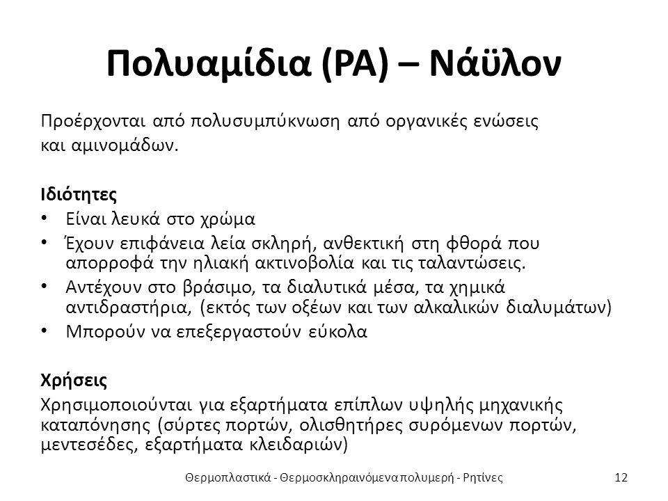 Πολυαμίδια (PA) – Nάϋλον Προέρχονται από πολυσυμπύκνωση από οργανικές ενώσεις και αμινομάδων.
