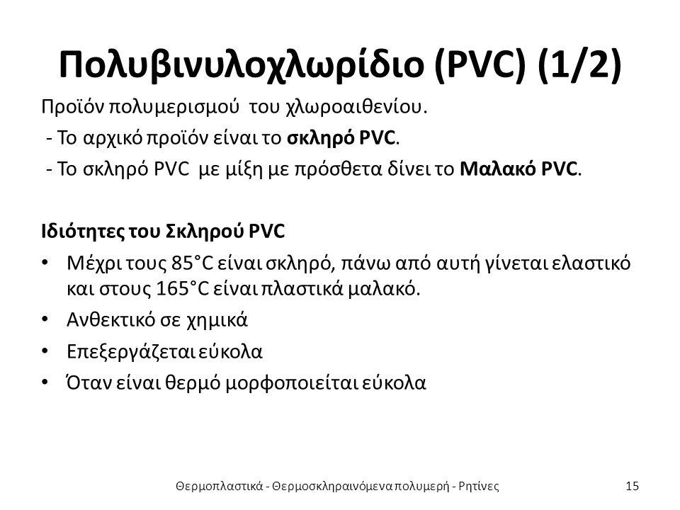 Πολυβινυλοχλωρίδιο (PVC) (1/2) Προϊόν πολυμερισμού του χλωροαιθενίου.
