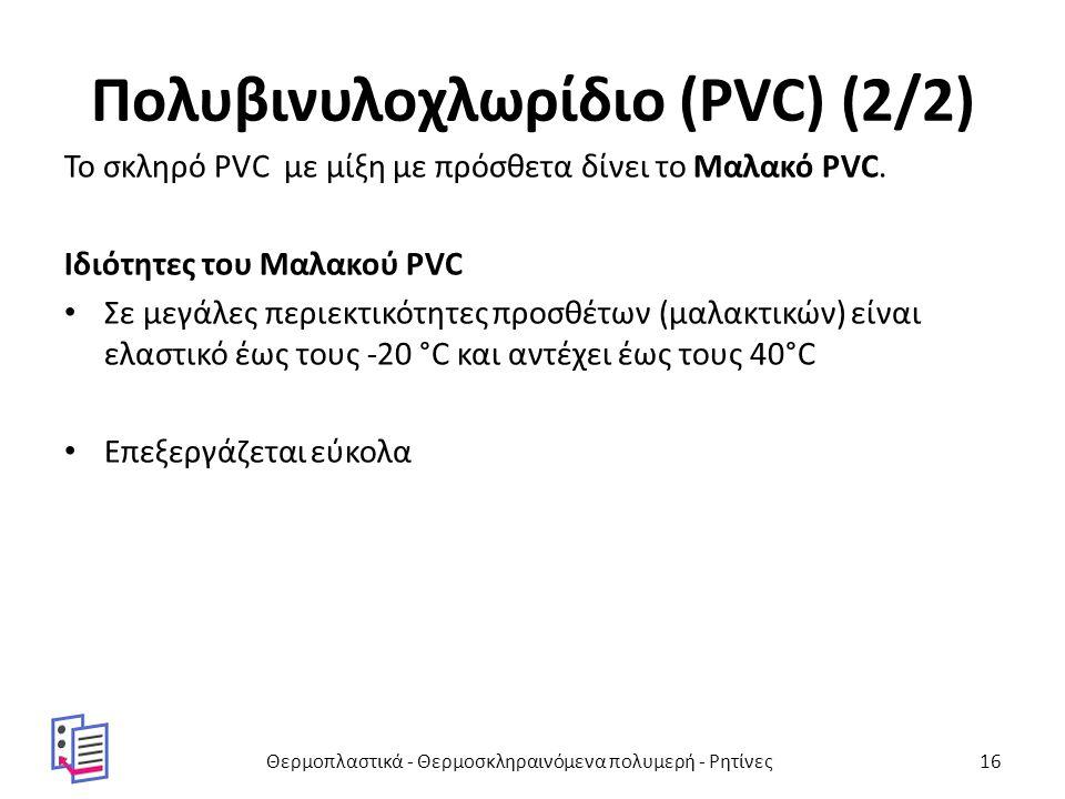 Πολυβινυλοχλωρίδιο (PVC) (2/2) Το σκληρό PVC με μίξη με πρόσθετα δίνει το Μαλακό PVC.