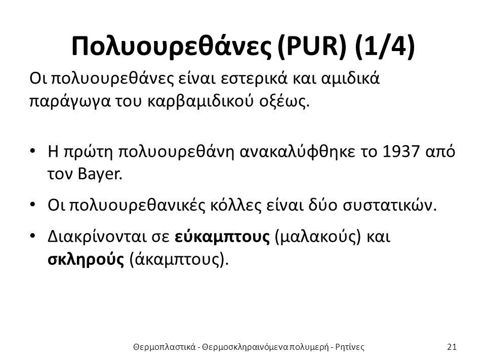 Πολυουρεθάνες (PUR) (1/4) Οι πολυουρεθάνες είναι εστερικά και αμιδικά παράγωγα του καρβαμιδικού οξέως.