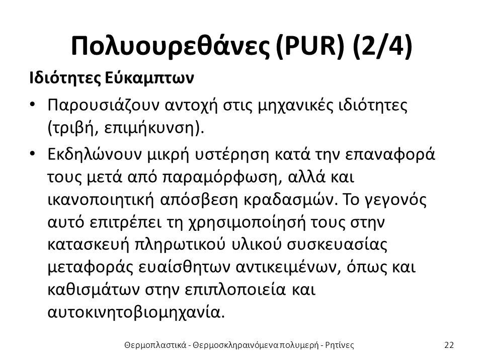 Πολυουρεθάνες (PUR) (2/4) Ιδιότητες Εύκαμπτων Παρουσιάζουν αντοχή στις μηχανικές ιδιότητες (τριβή, επιμήκυνση).