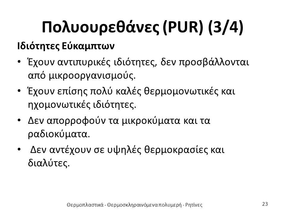 Πολυουρεθάνες (PUR) (3/4) Ιδιότητες Εύκαμπτων Έχουν αντιπυρικές ιδιότητες, δεν προσβάλλονται από μικροοργανισμούς.
