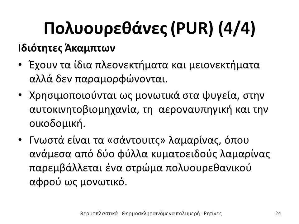 Πολυουρεθάνες (PUR) (4/4) Ιδιότητες Άκαμπτων Έχουν τα ίδια πλεονεκτήματα και μειονεκτήματα αλλά δεν παραμορφώνονται.