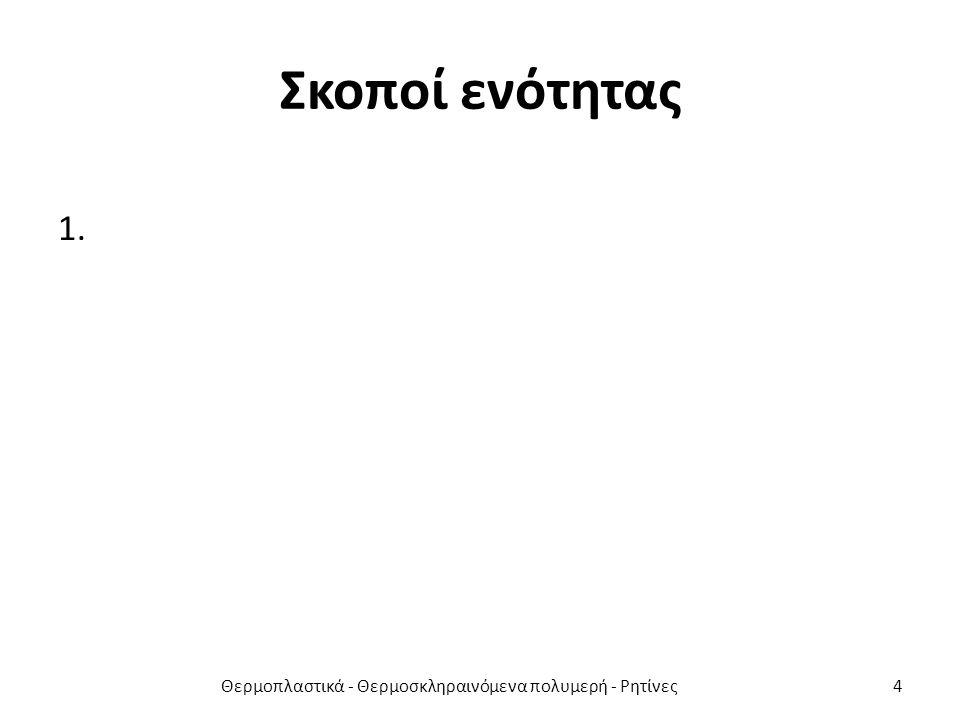 Περιεχόμενα ενότητας 1.Θερμοπλαστικά πολυμερή 2. Πολυανθρακικά πολυμερή 3.