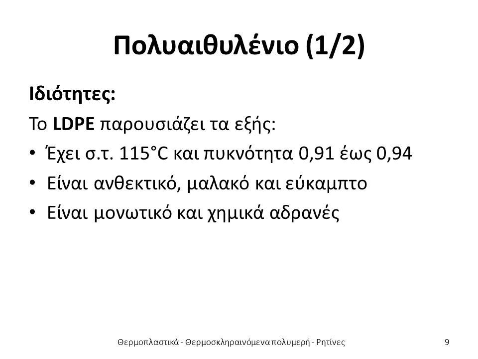 Πολυαιθυλένιο (1/2) Ιδιότητες: Το LDPE παρουσιάζει τα εξής: Έχει σ.τ.