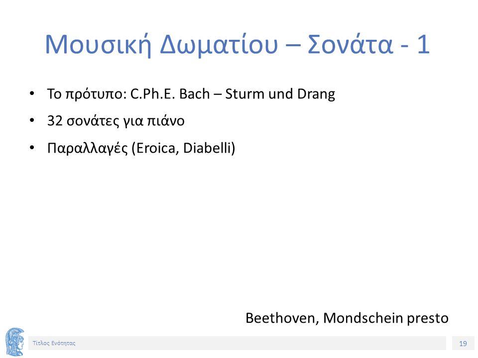 19 Τίτλος Ενότητας Μουσική Δωματίου – Σονάτα - 1 To πρότυπο: C.Ph.E.