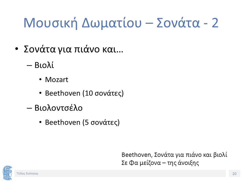 20 Τίτλος Ενότητας Μουσική Δωματίου – Σονάτα - 2 Σονάτα για πιάνο και… – Βιολί Mozart Beethoven (10 σονάτες) – Βιολοντσέλο Beethoven (5 σονάτες) Beethoven, Σονάτα για πιάνο και βιολί Σε Φα μείζονα – της άνοιξης
