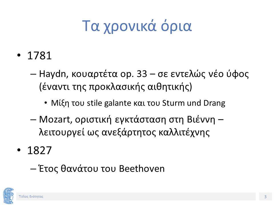 3 Τίτλος Ενότητας Τα χρονικά όρια 1781 – Haydn, κουαρτέτα op.