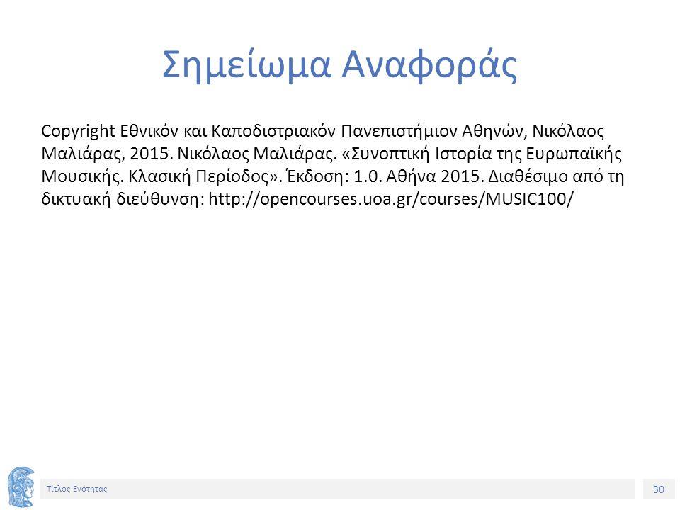 30 Τίτλος Ενότητας Σημείωμα Αναφοράς Copyright Εθνικόν και Καποδιστριακόν Πανεπιστήμιον Αθηνών, Νικόλαος Mαλιάρας, 2015.