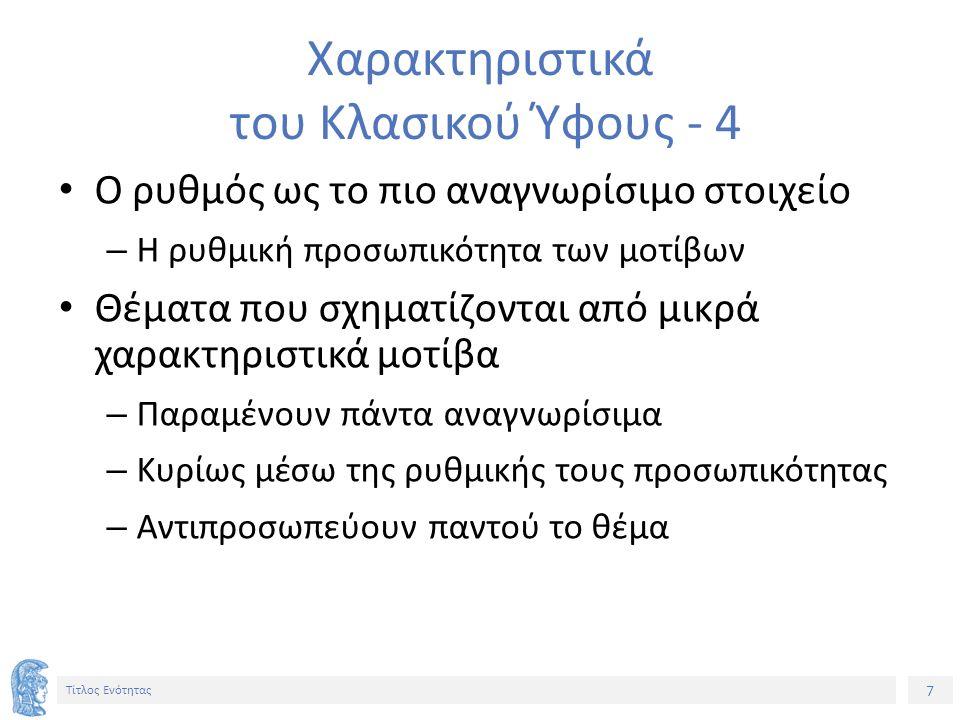 18 Τίτλος Ενότητας Φόρμα σονάτας, χαρακτηριστικά Τονική διάρθρωση: – Δύο τονικές περιοχές (Πρωτεύουσα και δευτερεύουσα τονικότητα) Θεματική διάρθρωση – Αρχικά μονοθεματικότητα, αργότερα και δύο θεματικές περιοχές που αντιστοιχούν στις τονικές (πρωτεύον και δευτερεύον θέμα) Μορφολογική διάρθρωση – Έκθεση (τελειώνει στην δευτερεύουσα τονικότητα), – Επανέκθεση (τελειώνει στην πρωτεύουσα τονικότητα), – Ενδιάμεσο μέρος μετατροπικό (αρχίζει και τελειώνει συνήθως στην δευτερεύουσα τονικότητα) – εξελίσσεται στην επεξεργασία Μοτιβική διάρθρωση – Μοτιβική επεξεργασία – εδώ βρίσκουν εφαρμογή όλα τα χαρακτηριτικά του κλασικού ύφους