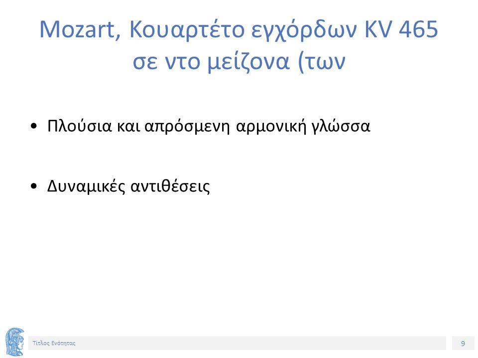 9 Τίτλος Ενότητας Mozart, Κουαρτέτο εγχόρδων KV 465 σε ντο μείζονα (των Πλούσια και απρόσμενη αρμονική γλώσσα Δυναμικές αντιθέσεις