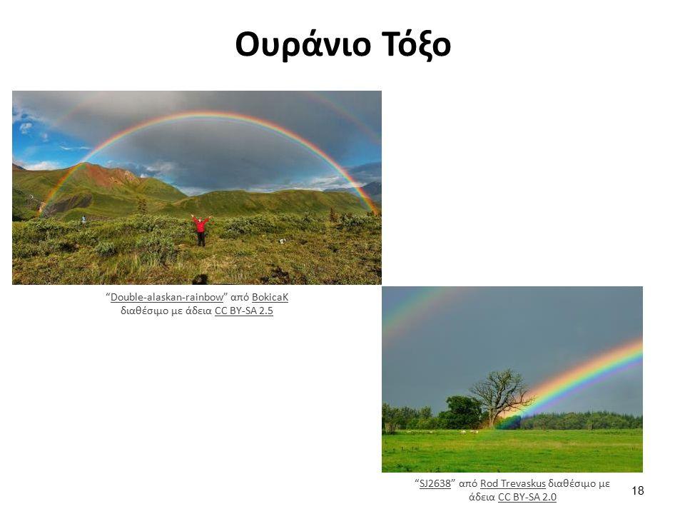 Ουράνιο Τόξο Double-alaskan-rainbow από BokicaK διαθέσιμο με άδεια CC BY-SA 2.5Double-alaskan-rainbowBokicaKCC BY-SA 2.5 SJ2638 από Rod Trevaskus διαθέσιμο με άδεια CC BY-SA 2.0SJ2638Rod TrevaskusCC BY-SA 2.0 18